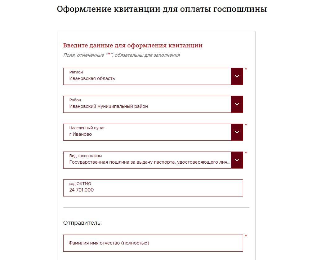квитанция паспорта нового поколения бланк