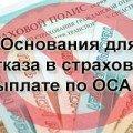 Фото: Отказали в заключении договора ОСАГО. Что делать?