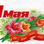 Праздничные мероприятия 1 мая в Иваново