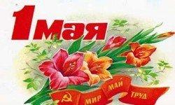 1-мая-Иваново