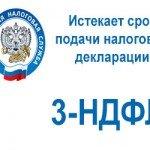 Истекает срок подачи декларации 3-НДФЛ