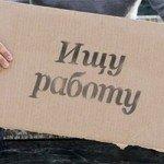 Уровень безработицы в Иваново не превышает среднероссийского значения