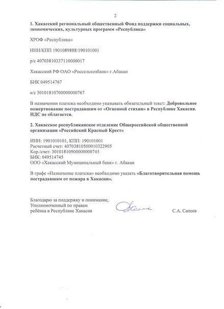 Письмо Уполномоченного по правам ребенка в Республике Хакасия стр. 2