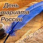 27 апреля – День нотариата России
