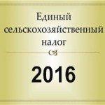 Изменения в ЕСХН и УСН в 2016 году