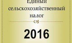 ЕСХН-2016
