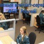 Единый-контакт-центр-ФНС-России