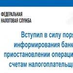 ФНС установила порядок информирования банков