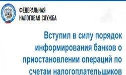 ФНС-порядок-информирования-банков