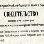 Фото: Регистрация в личном кабинете налогоплательщика для физических лиц