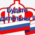 ПФР-Иваново-предупреждает