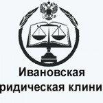 Ивановская юридическая клиника