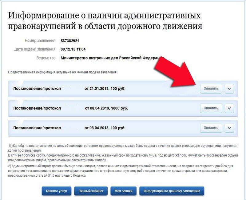 Как узнать свой административный штраф через интернет