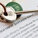 Уплата НДФЛ при дарении квартиры