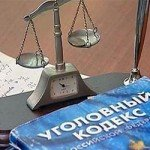 """Обсуждение ФЗ """"О введении уголовной ответственности юридических лиц"""""""