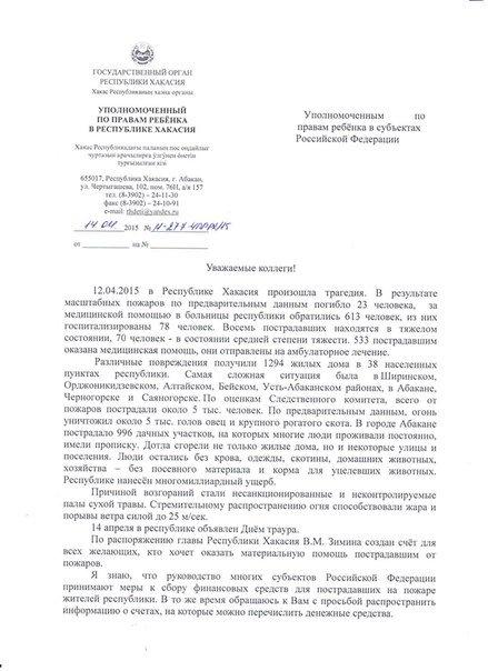 Письмо Уполномоченного по правам ребенка в Республике Хакасия стр. 1