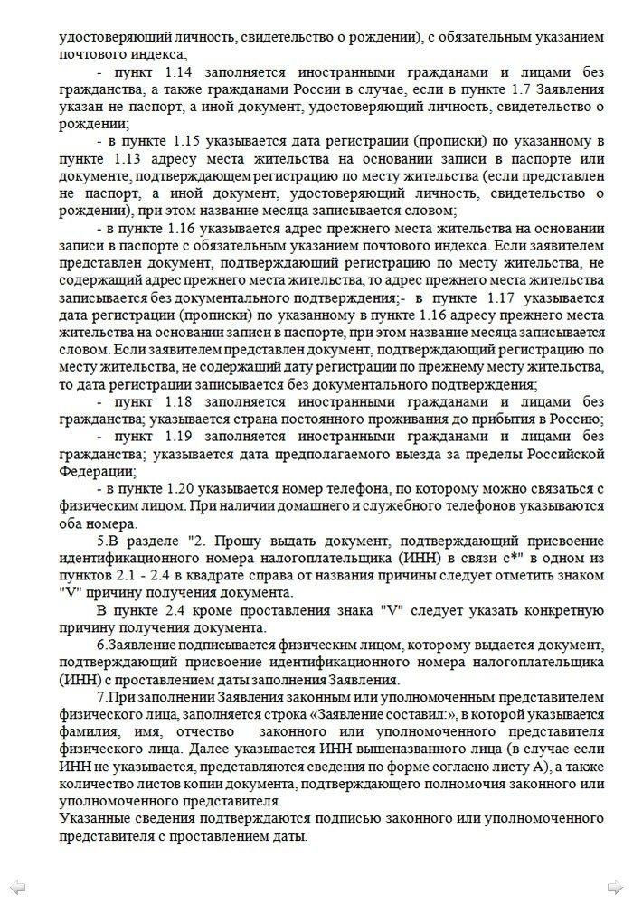 Заявление на инн заполнение бланка - d9f0e