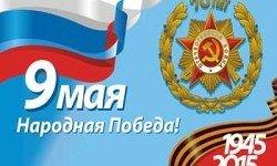 9-мая-Иваново
