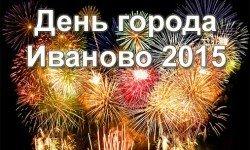 Иваново-день-города-2015