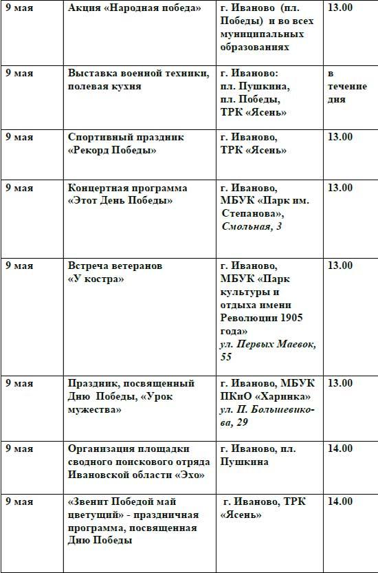 мероприятия-9-мая-иваново