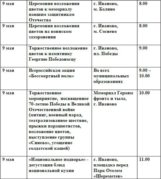 праздничные-мероприятия-в-иваново-на-9-мая