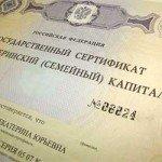 Открыт прием заявления на получение единовременной выплаты из средств материнского капитала