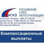 Компенсационные выплаты РСА