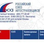 РСА-зеленая-карта-2015