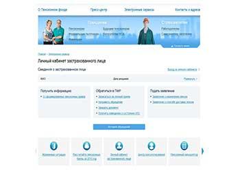 заявление-о-назначении-пенсии-онлайн