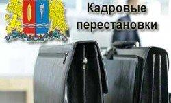 Кадровые-перестановки-в-правительстве-Ивановской-области