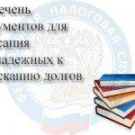 Перечень документов, необходимых для списания долгов недействующих юридических лиц