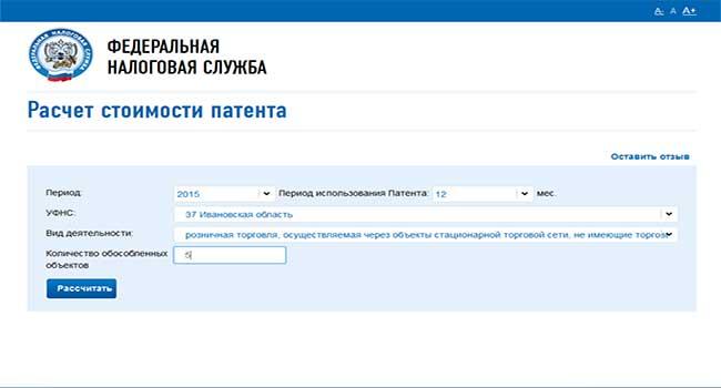 Стоимость-патента-в-Иванове
