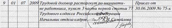 образец-записи-в-трудовой-книжке1
