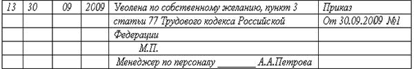 образец-записи-в-трудовой-книжке2