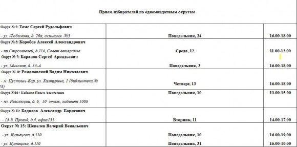 прием-избирателей-по-одномандатным-округам