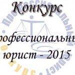 профессиональный-юрист-2015
