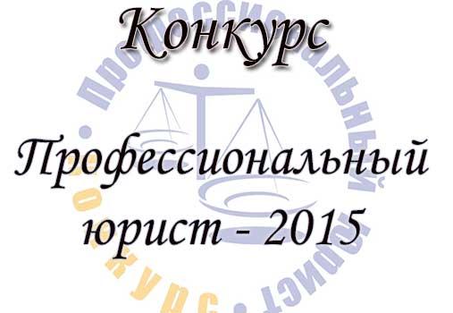 Профессиональный конкурс юрист