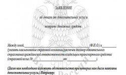 бланк заявления на отказ от дополнительного страхования при осаго - фото 6