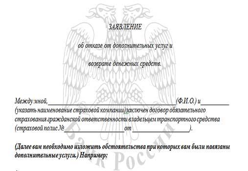 бланк заявления на отказ от дополнительного страхования при осаго - фото 3