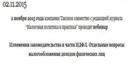 Вебинар-НДФЛ-02112015