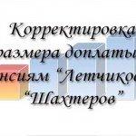 Доплата-к-пенсии-1-ноября