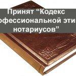 Кодекс профессиональной этики нотариусов