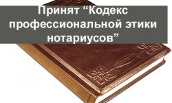 Кодекс-этики-нотариусов-2015