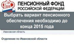 Пенсионное-обеспечение-2015
