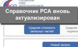 Справочник-РСА-18112015