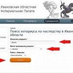 Поиск нотариуса по наследству в Ивановской области