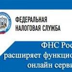 Расширен функционал личных кабинетов юридического лица и ИП