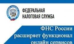ФНС-онлайн-сервисы личный кабинет ип и юридических лиц