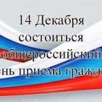 Общероссийский-день-приема-граждан-Иваново-14-декабря-2015