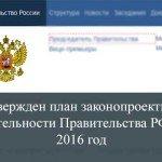 план-законопректной-деятельности-2016